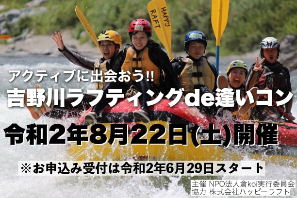 8月22日(土)吉野川ラフティングde逢いコン     R20-U35