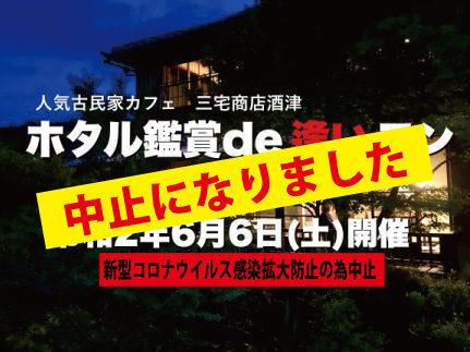 6月6日 ホタル観賞合コン R30U49 中止