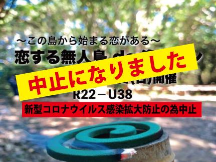 7月12日(土)恋する無人島de逢いコン    R22-U38 中止