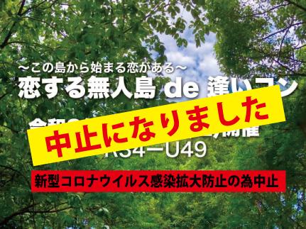 7月11日(土)恋する無人島de逢いコン R34-U49 中止