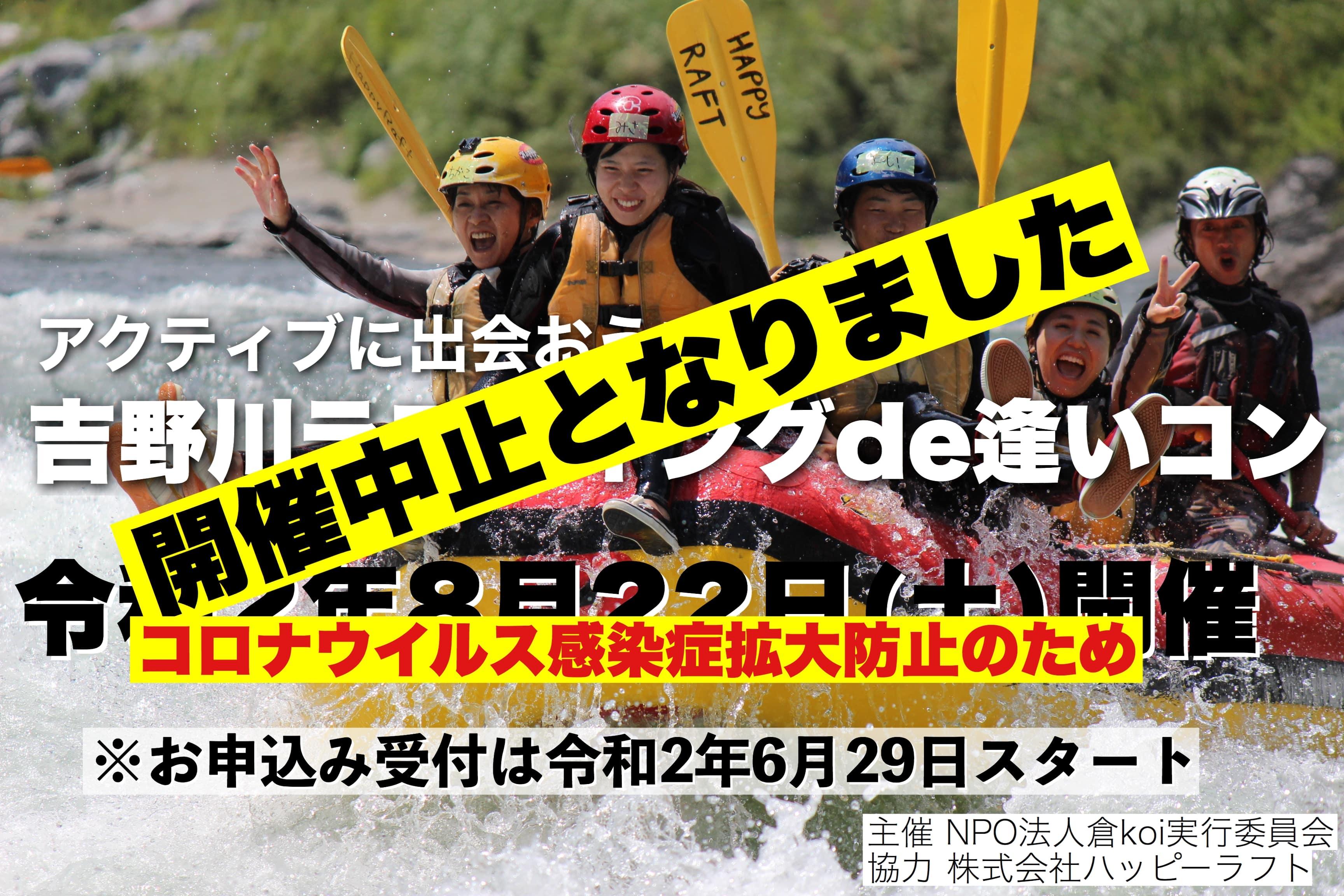 8月22日(土)吉野川ラフティングde逢いコン     ※開催中止