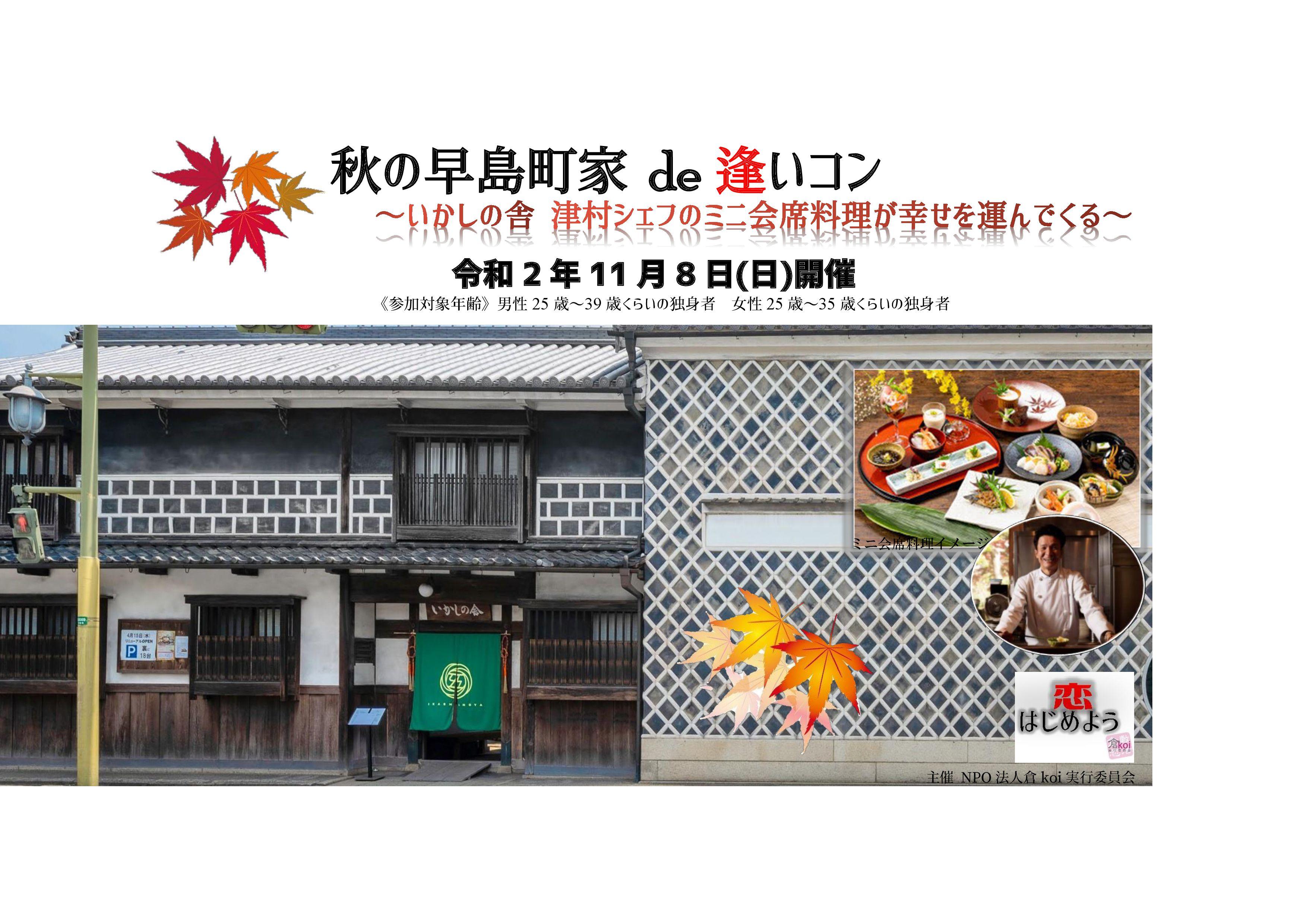 11月8日(日)開催 秋の早島町家de逢いコン ~いかしの舎津村シェフのミニ会席料理が幸せを運んでくる~