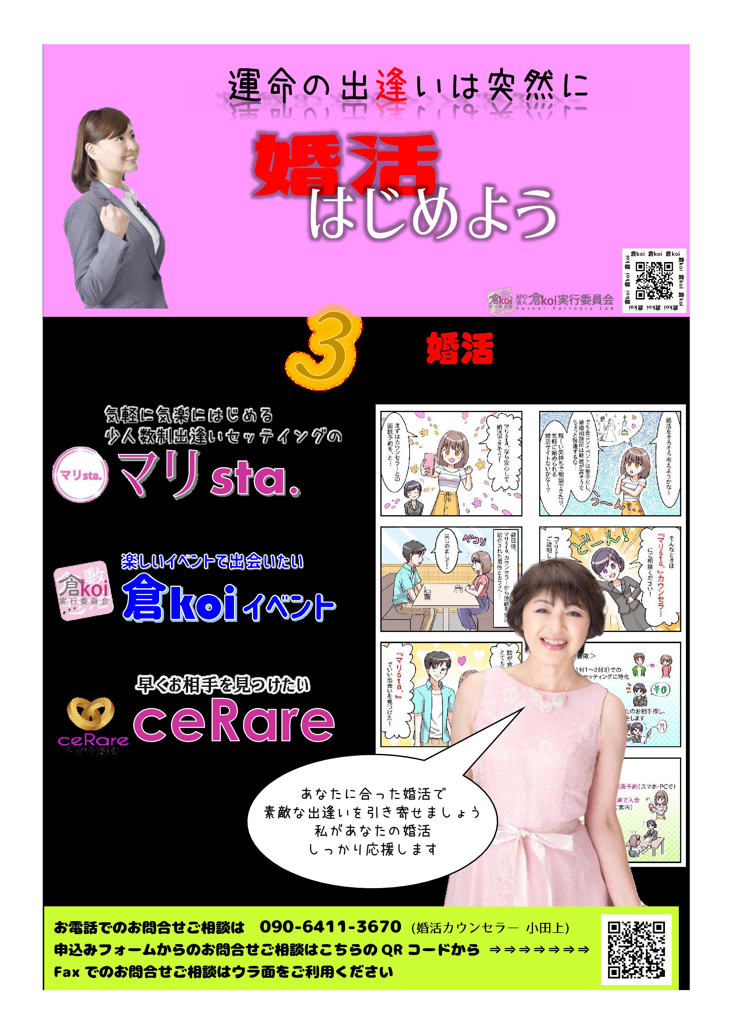 倉koi  で婚活 3つの婚活スタイル