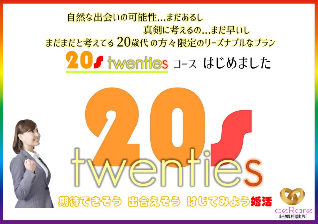 20s PR-1